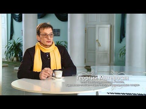 Георгий Матевосян, член Союза художников России (выпуск от 19.02.2019)