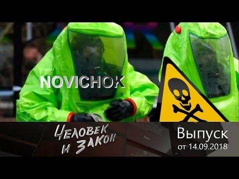 Человек и закон - Выпуск от 14.09.2018 - DomaVideo.Ru