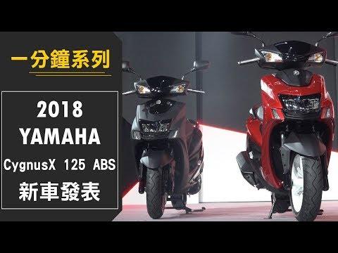 一分鐘看完 YAMAHA CygnusX 125 ABS 新車發表