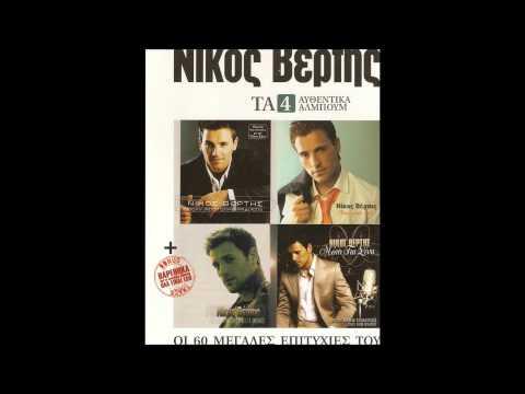 nikos oikonomopoulos cd 2012 free download