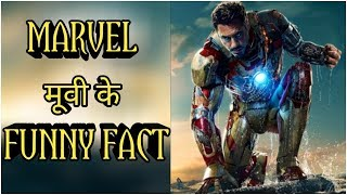 marvel good movies mistakes, unknown fact about marvel movies, hollywood news in hindi