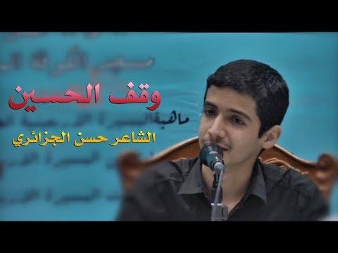 وقف الحسين | الشاعر حسن الجزائري