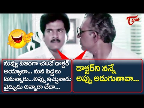 Rajendra Prasad Comedy Scenes Back to Back From Appula Apparao | Telugu Comedy Videos | TeluguOne