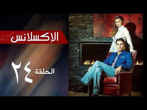 L'Excellence _ Episode | 24| مسلسل الاكسلانس _ الحلقة الرابعه والعشرون (видео)