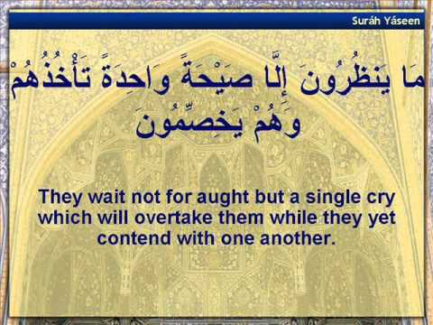 Surah Yasin full English Subtitles