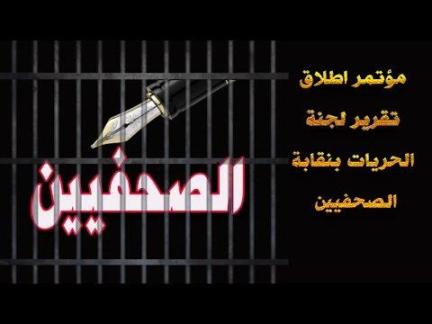 مؤتمر لجنة الحريات بنقابة الصحفيين