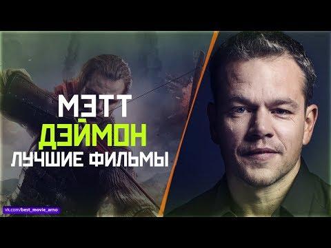 """""""МЭТТ ДЭЙМОН"""" Топ Лучших Фильмов"""