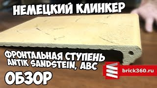 Фронтальная ступень Antik Sandstein, ABC