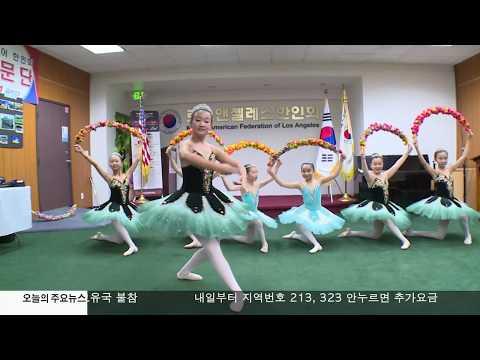 여름 문화행사 풍성 '발레가 일상을 만나면' 7.07.17 KBS America News