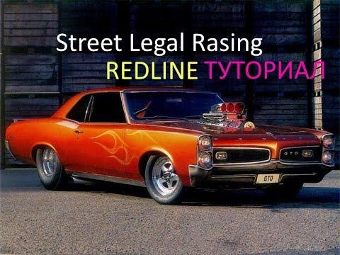 Туториал:где скачать качественную игру Street legal racing redline.