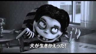 『フランケンウィニー』予告編
