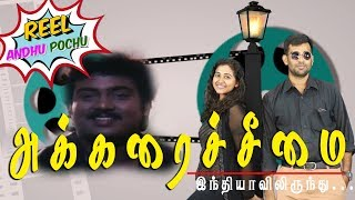 Video Akkarai Seemayile | India's Step Up | Reel Anthu Pochu Epi 24 | Madras Central MP3, 3GP, MP4, WEBM, AVI, FLV April 2018