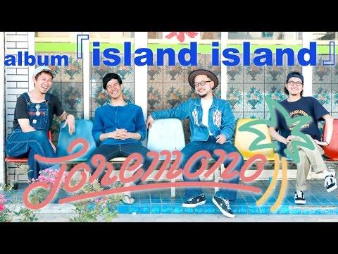 トレモノ – island island