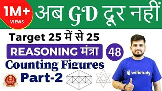 8:00 PM - SSC GD 2018 | Reasoning by Deepak Sir | Counting Figures Part-2