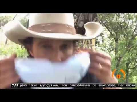 Ο Μακκόναχι επικυρήσσει τον κορονοϊό και φτιάχνει μάσκα! | 15/04/2020 | ΕΡΤ