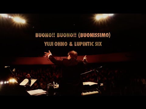 ?Music Video?BUONO!! BUONO!! (BUONISSIMO)~Short ver.~ /Yuji Ohno & Lupintic Six