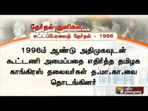 Election-Snippet-29-03-16-Puthiyathalaimurai-TV
