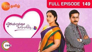 Nenjathai Killathey - Episode 149 - January 28, 2015 - Full Episode