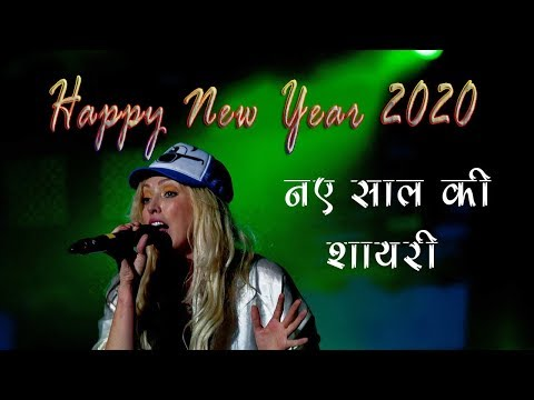Video Happy New Year Shayari 2018 in Hindi | Naye Saal Ki Shayari सुरीली आवाज में | Music download in MP3, 3GP, MP4, WEBM, AVI, FLV January 2017