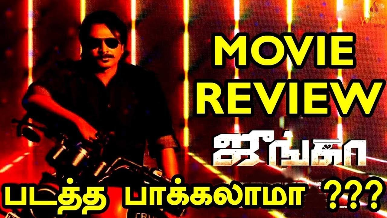 Junga Movie Review by Praveena | Vijay Sethupathi, Sayyeshaa, Madonna, Yogi Babu| Junga Review