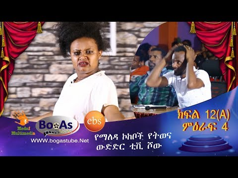 Ethiopia Yemaleda Kokeboch Acting TV Show Season 4 Ep 12A