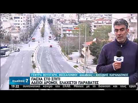 Άδειοι δρόμοι, ελάχιστοι παραβάτες – Συνεχίζονται οι έλεγχοι | 19/04/2020 | ΕΡΤ
