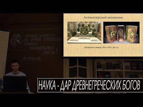 Наука - Дар древнегреческих Богов - DomaVideo.Ru