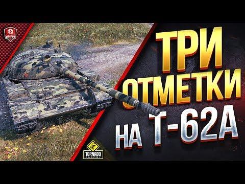 ТРИ ОТМЕТКИ НА Т-62А ● #1