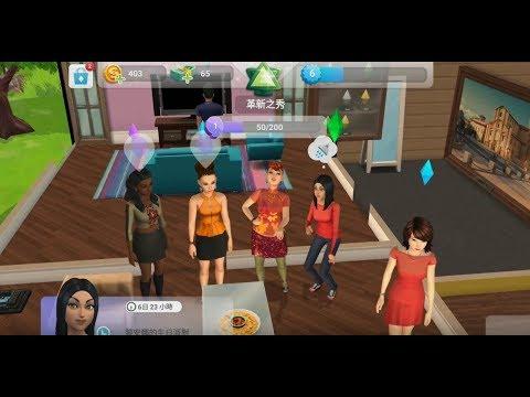 《The Sims 模擬市民手機版》參加派對活動與完成一套收藏任務及蛋糕與寶石購買方法與比值!