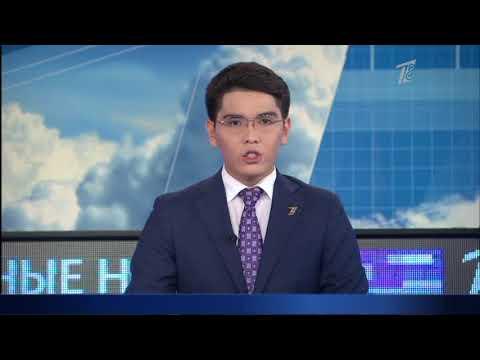 Главные новости. Выпуск от 06.08.2018 - DomaVideo.Ru