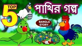 Video পাখির গল্প -  Rupkothar Golpo | Bangla Cartoon | Bengali Fairy Tales | Bangla Golpo | Koo Koo TV MP3, 3GP, MP4, WEBM, AVI, FLV Juni 2019