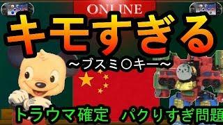 Video 【SeikihinTV】中国でまたパクリ商品wどれ位あるのか調べてみた MP3, 3GP, MP4, WEBM, AVI, FLV Agustus 2018