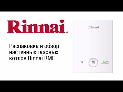 Выбираем газовый котел для дома: обзор котлов Rinnai RMF
