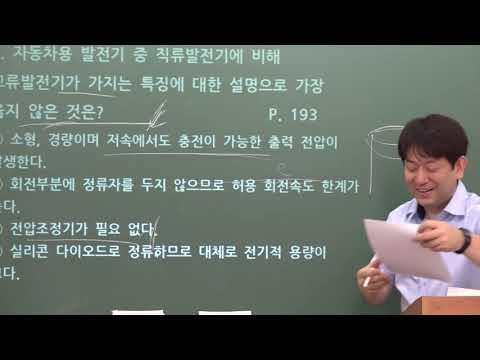 [무료강좌]2019운전직공무원 자동차구조원리 서울시 기출문제해설