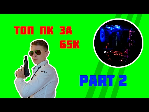 ТОП ПК ЗА 65K || Just Gangsta || Part 2 (видео)