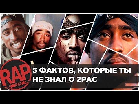 Легендарный рэпер 2Рас. Факты из жизни которые вы точно не знали RарNеws USА - DomaVideo.Ru