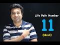 Life Path Number 11 - Hindi