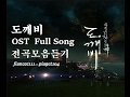 [도깨비] Ost Full Song-전곡모음듣기(complete Plate)-[part 1~14]