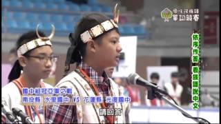 第一屆單詞競賽 - 國中組冠亞軍之戰