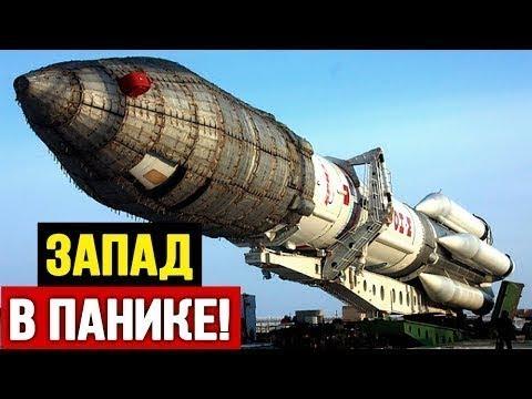 УТЕЧКА ИНФОРМАЦИИ Меркурий 18 заставил 3аnад дрожать - DomaVideo.Ru