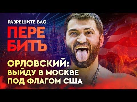 Орловскому сломали нос в драке. Откровенное интервью бывшего чемпиона UFС - DomaVideo.Ru