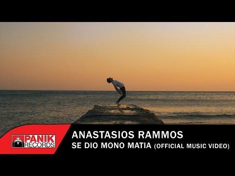 Αναστάσιος Ράμμος - Σε Δυο Μόνο Μάτια - Official Music Video
