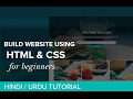 Download Video Build a Website Using HTML and CSS - Project #1 - Hindi / Urdu Tutorial