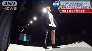 「義足の私を見て!」絶望から挑戦ファッションショーの舞台へ、彼女を救った奇跡の言葉とは