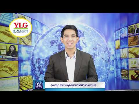 YLG Gold Night Report ประจำวันที่ 28-01-2563