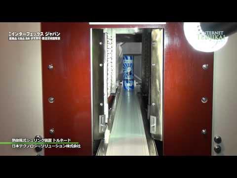 熱旋風式シュリンク装置 トルネード - 日本テクノロジーソリューション株式会社