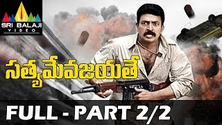 Satyameva Jayathe Telugu Full Movie | Part 1/2 | Rajasekhar, Sanjana | With English Subtitles