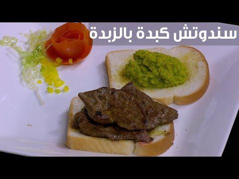 العرب اليوم - شاهد:خطوات وطريقة إعداد ساندوتش كبدة بالزبدة