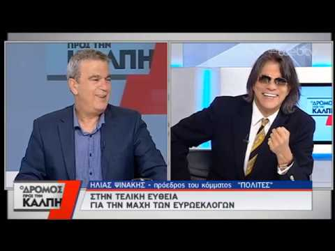 Ο Δρόμος προς την Κάλπη – Συνέντευξη του κόμματος ΠΟΛΙΤΕΣ ΤΟΥ ΗΛΙΑ ΨΙΝΑΚΗ | 22/05/19 | ΕΡΤ
