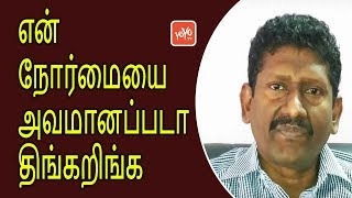 """Ubagarampillai Sagayam (born 3 July 1962)[1]), usually referred to as U. Sagayam, is a civil servant in the state of Tamil Nadu in southern India, noted for his anti-corruption activities.Sagayam, whose office door bears a sign reading """"Reject bribes, hold your head high"""" (in Tamil, Lanjam thavirtthu,nenjam nimirtthu; லஞ்சம் தவிர்த்து நெஞ்சம் நிமிர்த்து), has repeatedly antagonized influential politicians and their supporters in Tamil Nadu.[2] In 2011, he was appointed to oversee state elections in the Madurai district; his strict enforcement of the laws against vote-buying played a role in the change of state government. Beginning in 2012, his investigation of complaints of illegal granite-mining in the Madurai area led to charges against a number of politicians and businesses, including a mining company founded by a scion of one of Madurai's most influential political families.Sagayam's efforts to eliminate corruption have led to his being transferred over 20 times in his two decades of public service. They have also won him a reputation for probity; in the words of a DNA correspondent, """"[T]he common man's collector has become the hero of the local folklore"""".Subscribe Our YouTube Channel https://goo.gl/g7QunDGoogle+ https://goo.gl/O8NYmDTwitter https://twitter.com/YOYOTV_TamilFacebook https://www.facebook.com/YOYOTVTamil/"""
